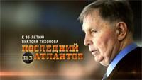 Виктор Тихонов. Последний из атлантов