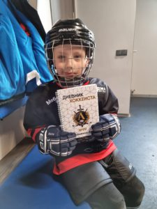 Ребенок хоккеист с дневником